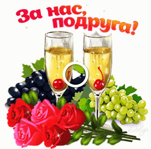 Postcard free to a friend, champagne, grapes