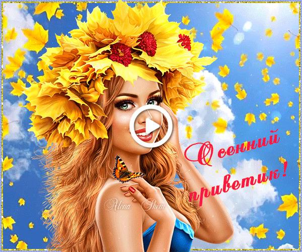 Postcard free autumn, girl, original animation