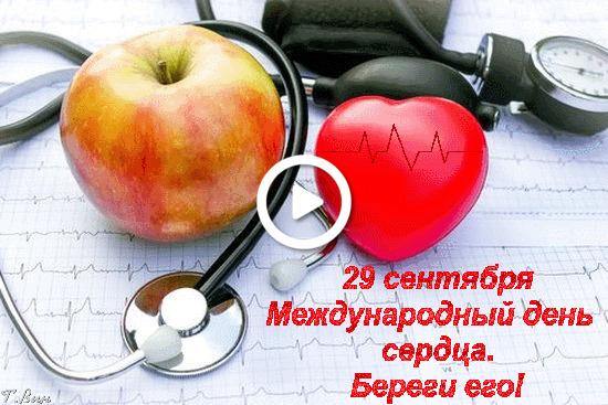 Postcard free heart day, apple, postcard