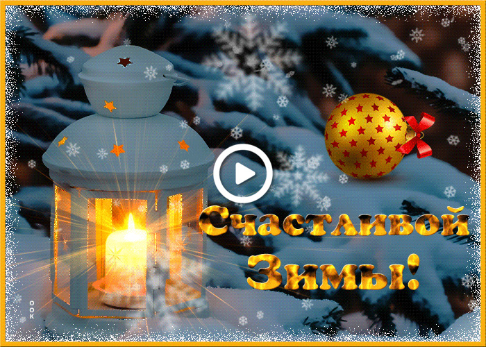 Postcard free shiny happy winter, holidays, postcard