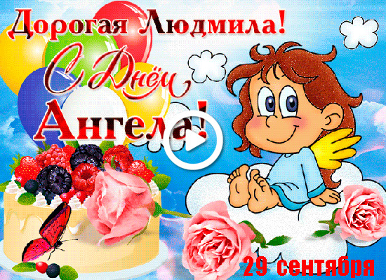 Postcard free ludmila`s angel day, holidays, tex