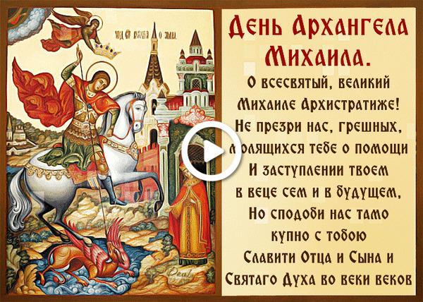Postcard free archangel michael day, holidays, inscription