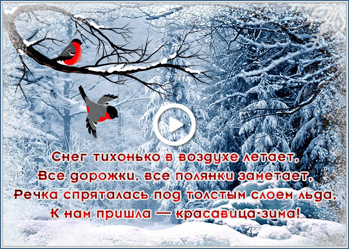 Postcard free playcast winter beauty, holiday, snow