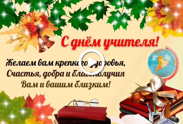 Postcard free teacher`s day, holidays, postcard