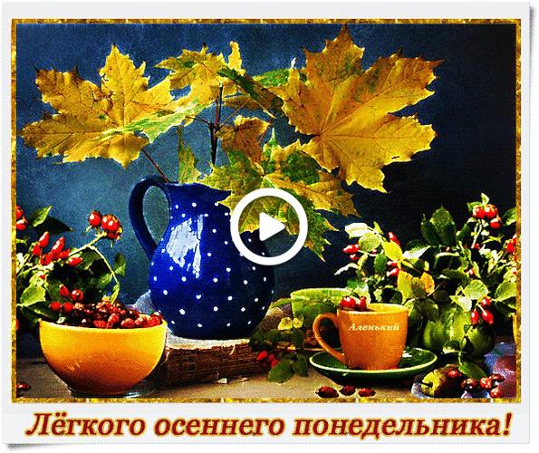 Postcard free leaves, good fall morning, good autumn morning postcards