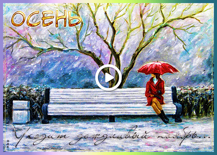 Postcard free snow, autumn, snowing