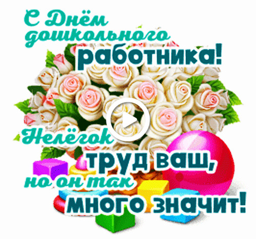 Postcard free happy preschool worker day, happy march 8 animated gifts from the site classmates, congratulation