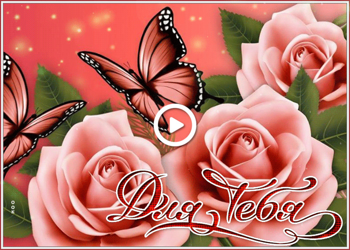 Postcard free with roses for you, flowers, butterflies