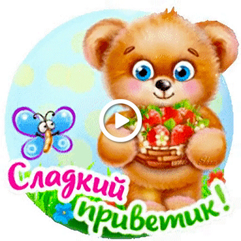 Postcard free bear cub, butterfly, sweets