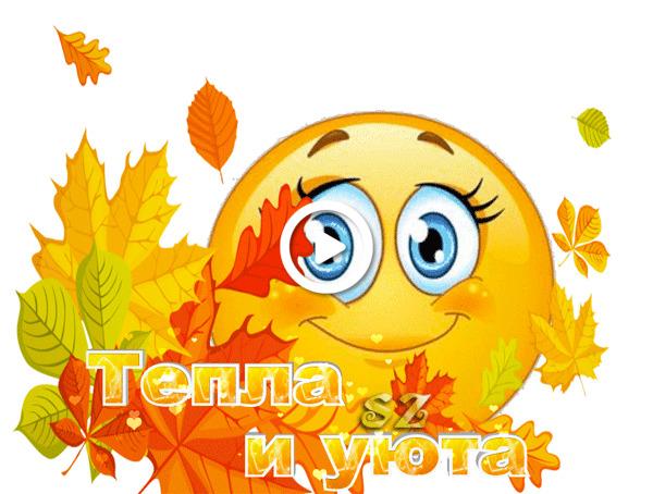 Postcard free smiley, autumn, autumn leaves