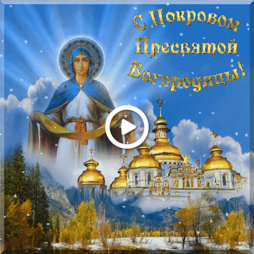 Postcard free postcards of the intercession of the theotokos, the cover of the holy mother of god postcards, holy virgin protection postcards animation