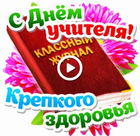 Postcard free teacher`s day, book, primer