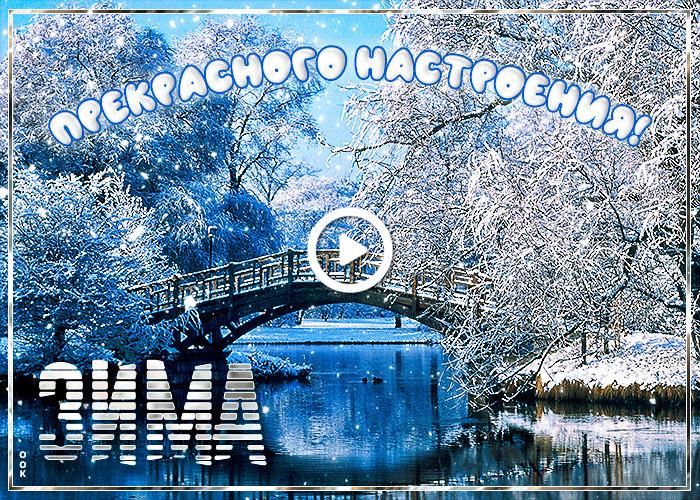 Postcard free postcard, river, winter