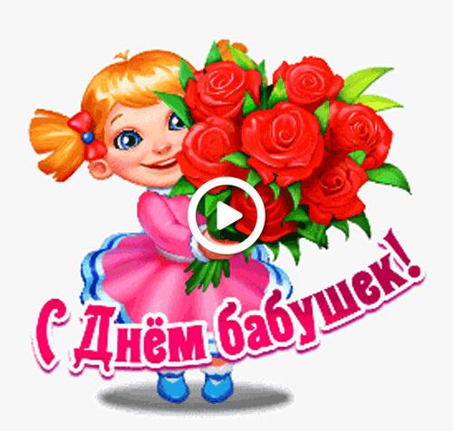 Открытка бесплатно день бабушек, розы, букет