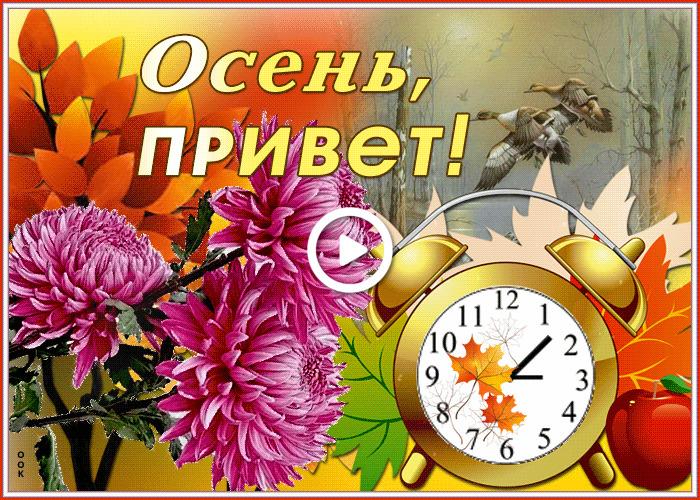 Postcard free hello, autumn, clock