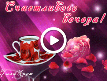 Postcard free tea and coffee pictures animations, drinks, rose