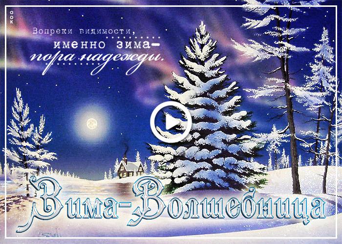 Postcard free winter sorceress, new year, postcard