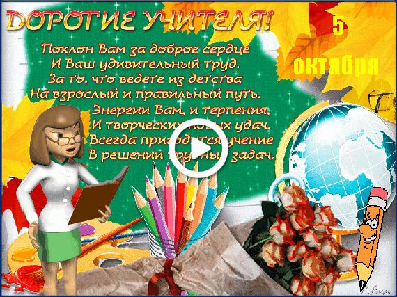Postcard free teacher`s day, tex, postcard