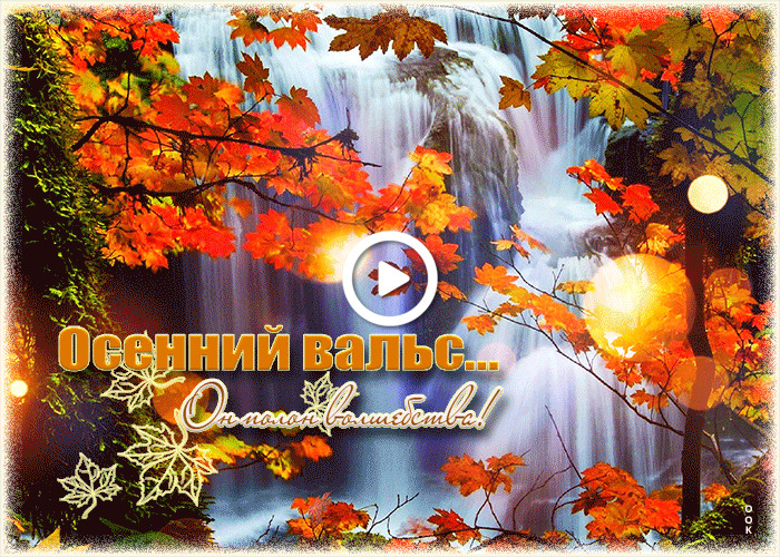 Postcard free autumn with nature, waterfall, leaves