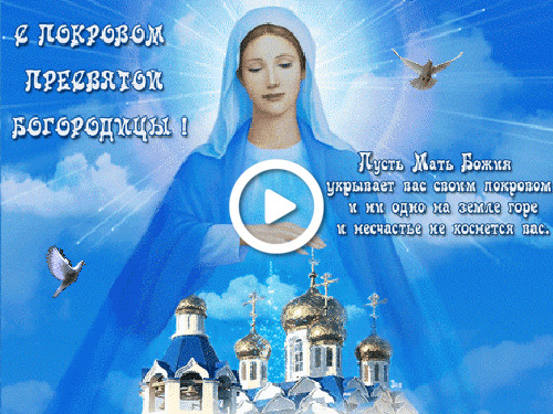 Postcard free cover of the holy mother of god, postcards of the intercession of the theotokos, pigeons