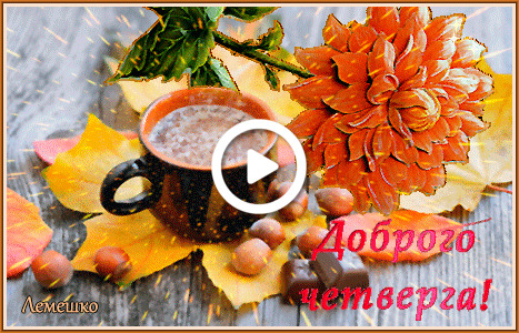 Postcard free candy, coffee cup, autumn maple leaves