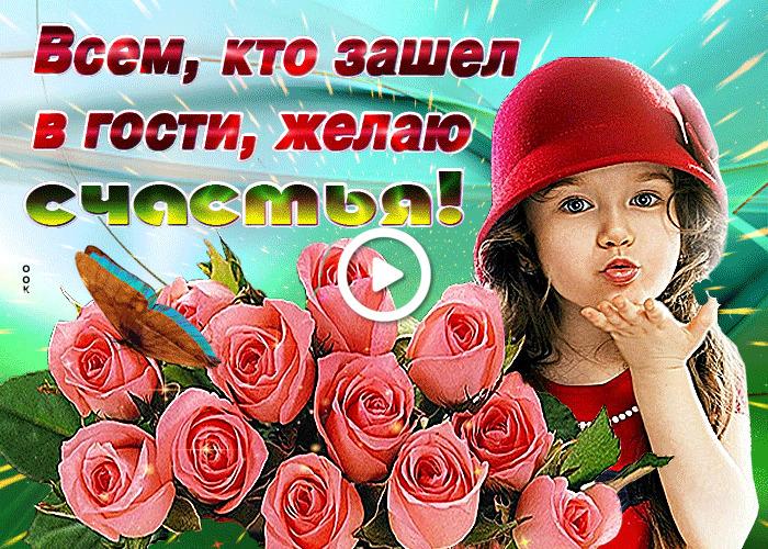 Postcard free i wish everyone happiness, flowers, lass