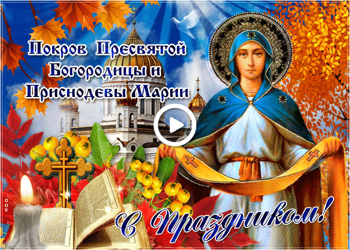 Postcard free bright with the feast of the veil, holidays, congratulation