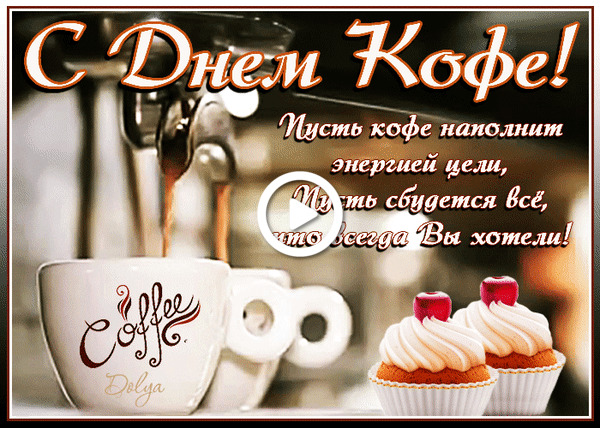 Postcard free coffee day, postcard, a cup